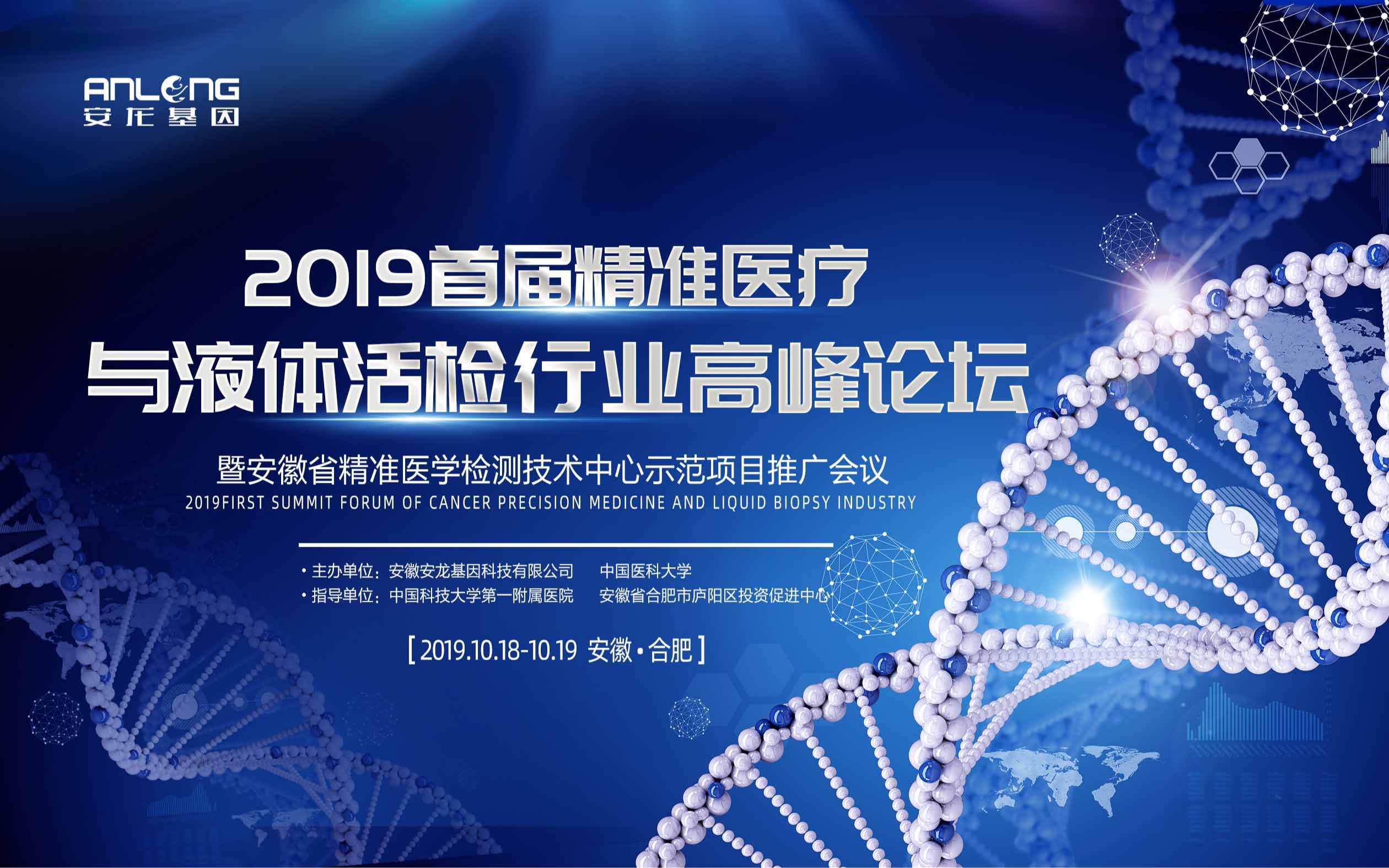 2019年有哪些精准医疗会议 近期精准医疗行业跑会指南