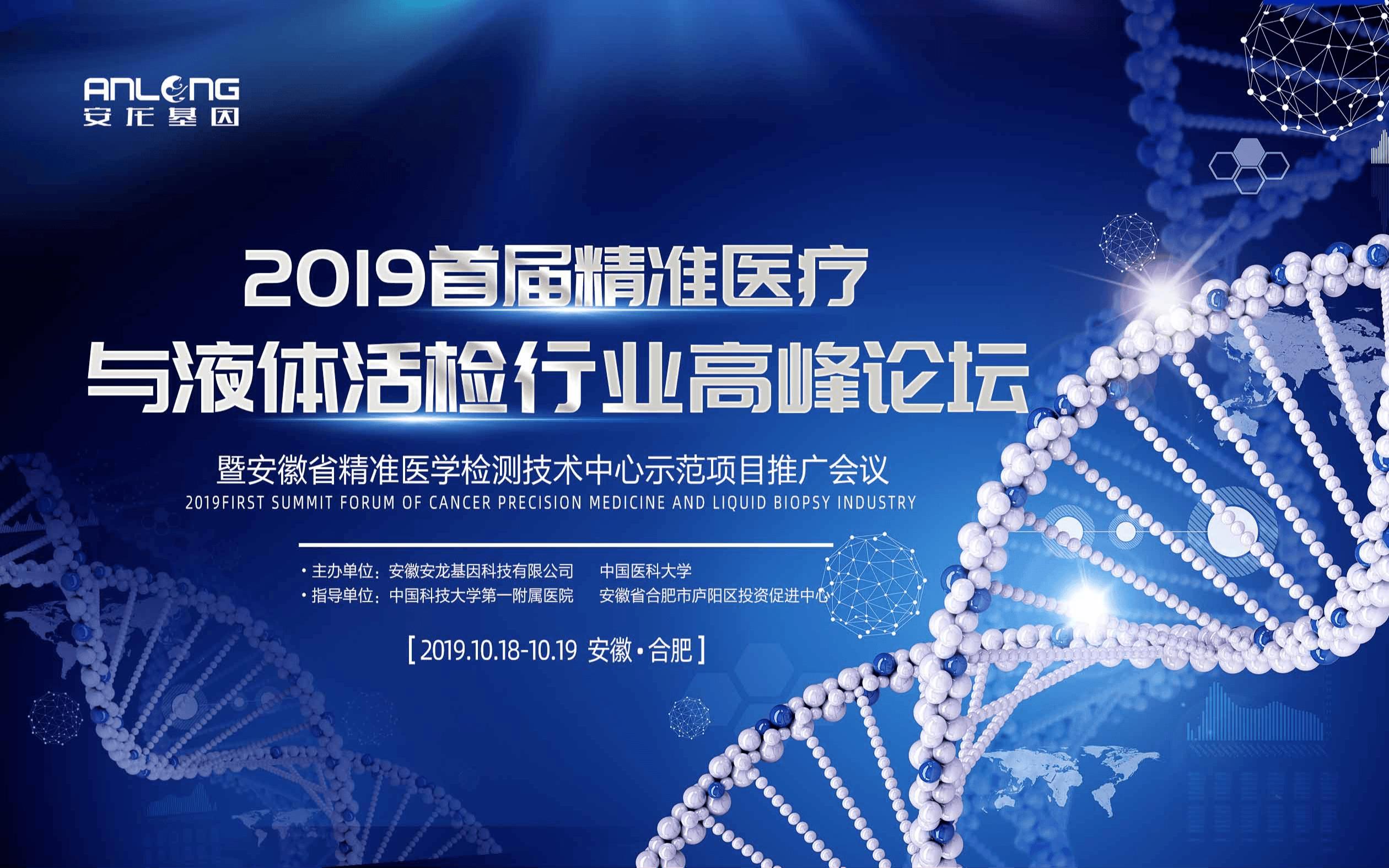 2019首屆腫瘤精準醫療與液體活檢行業高峰論壇暨安徽省精準醫學檢測技術中心示范項目推廣會議(合肥)
