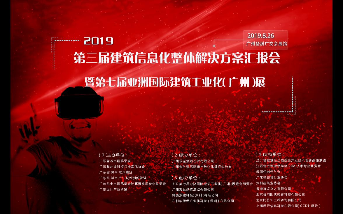 2019第三届建筑信息化整体解决方案汇报会暨第七届亚洲国际建筑工业化(广州)展