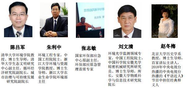 环境治理与投融资高级研修班第五期2019(9月北京班)