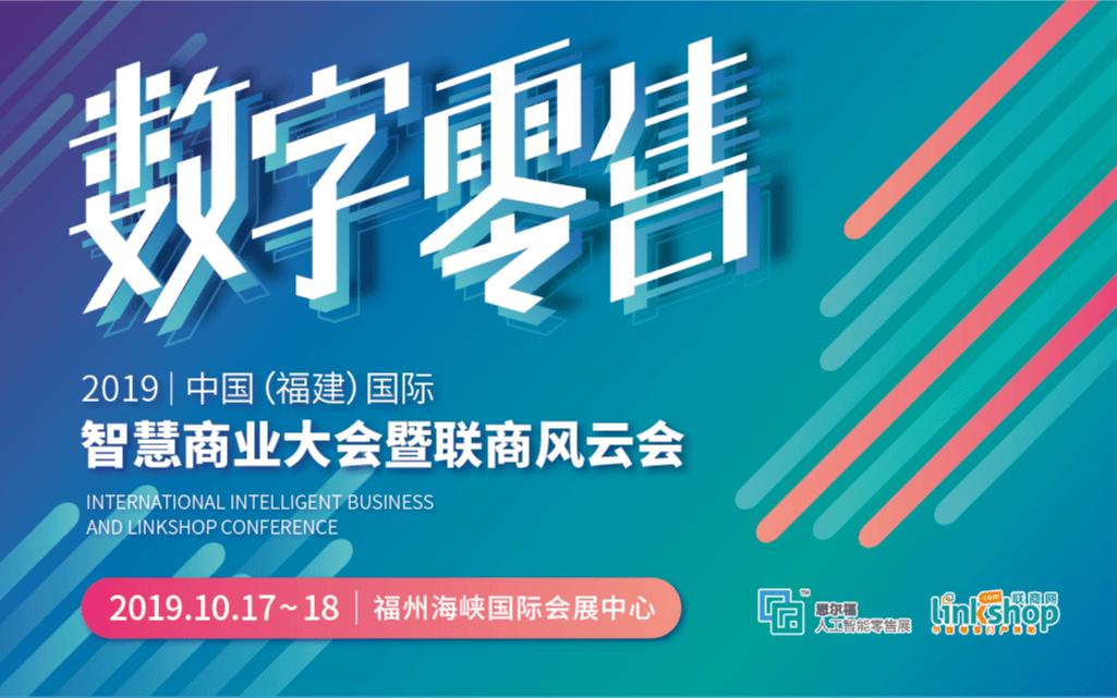 第2屆中國(福建)國際智慧商業大會暨2019聯商風云會