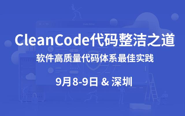CleanCode代码整洁之道软件高质量代码体系最佳实践2019(9月深圳班)