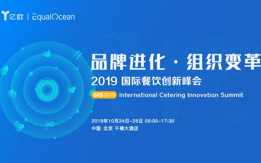 品牌進化·組織變革GIIS2019國際餐飲創新峰會(北京)