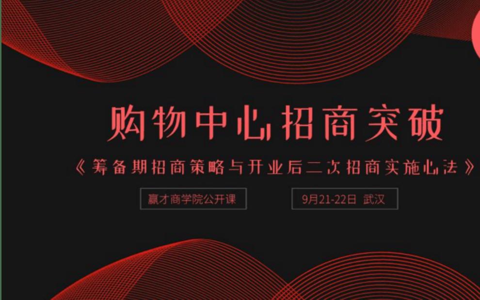 购物中心招商如何突破?2019(9月武汉班)