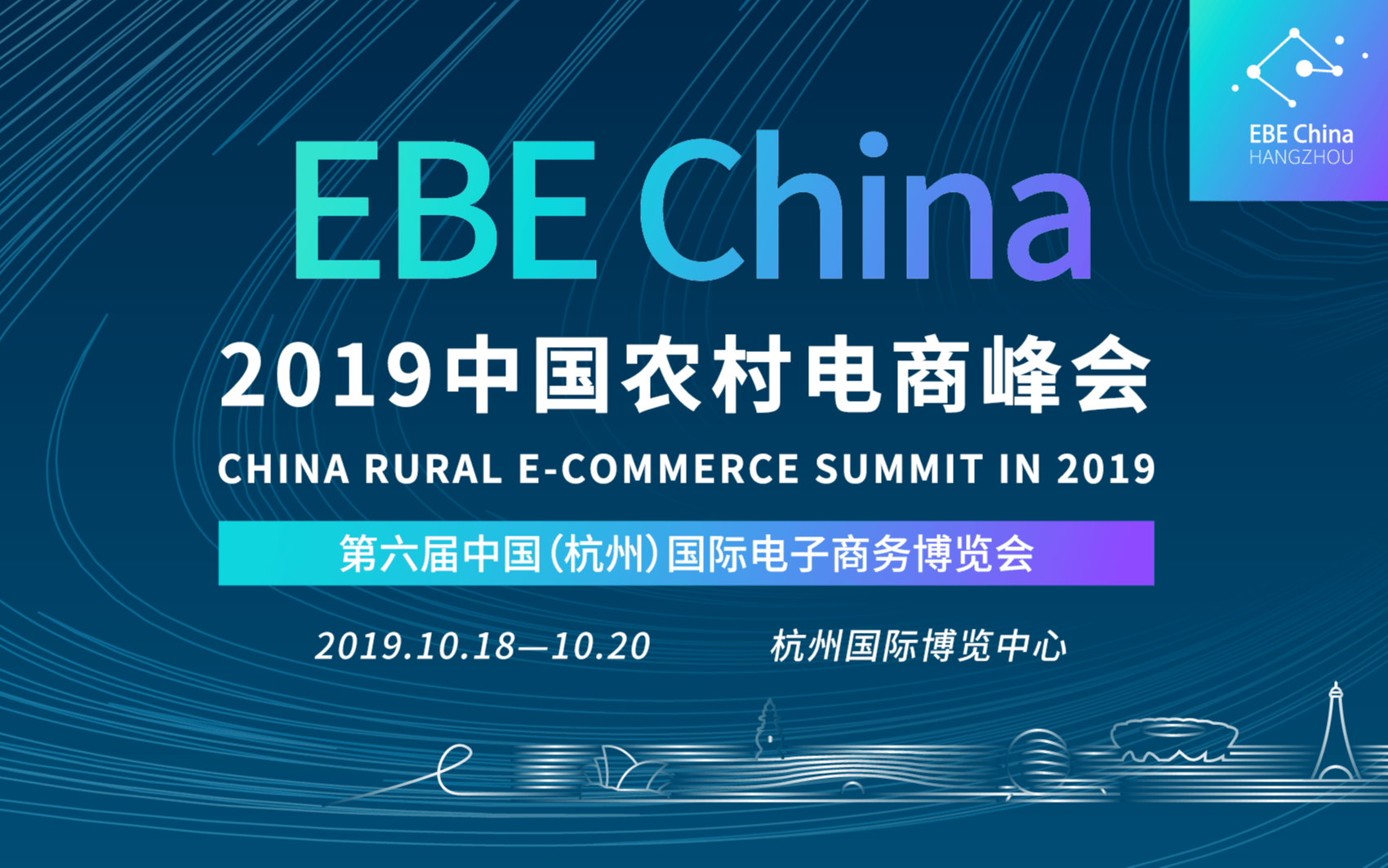 第六届中国(杭州)国际电子商务博览会--中国农村电商峰会2019