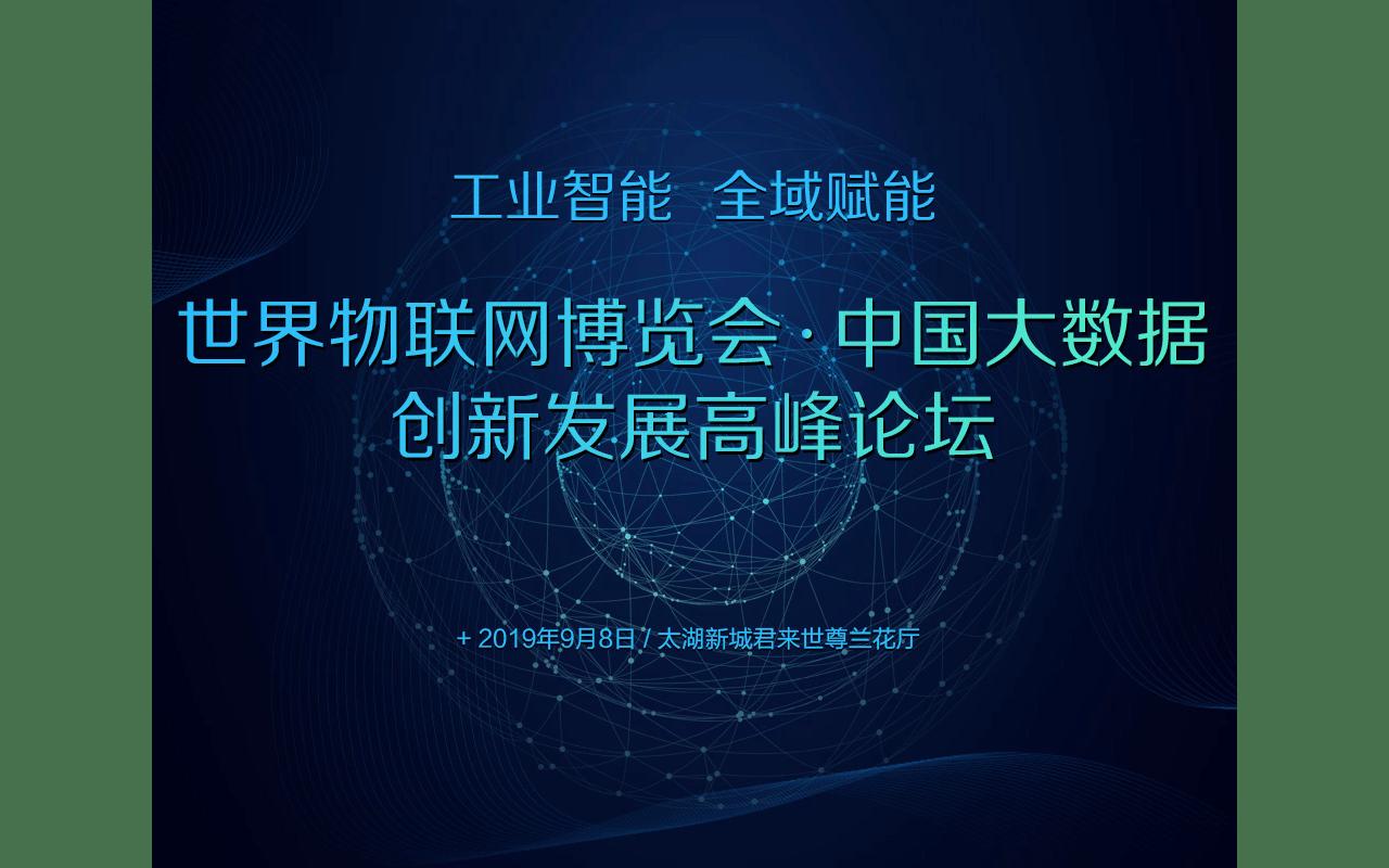 世界物聯網博覽會﹒中國大數據創新發展高峰論壇2019(無錫)