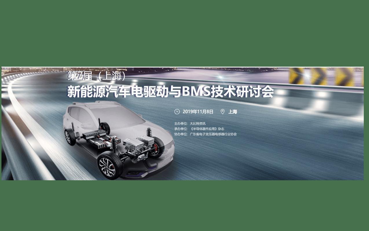 2019第七届(上海)新能源汽车电驱动与BMS技术研讨会