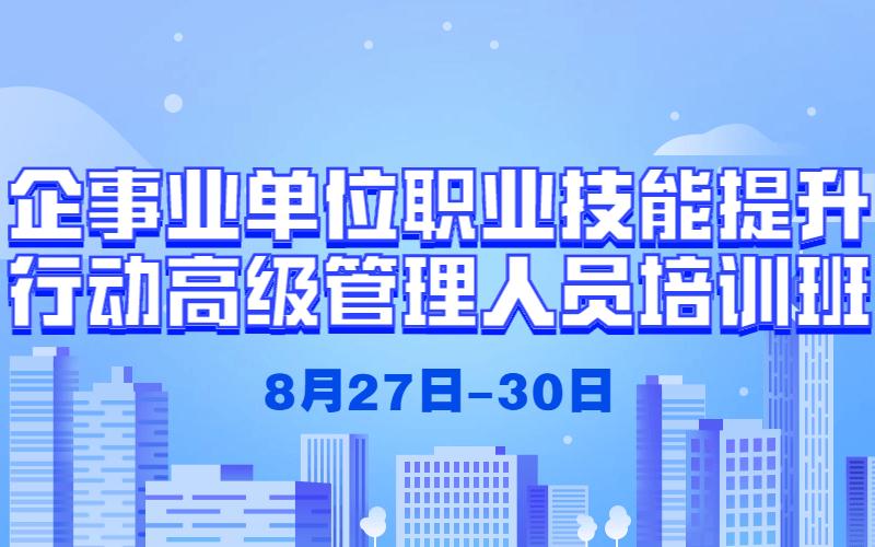 企事业单位职业技能提升行动高级管理人员培训班2019(8月大连班)