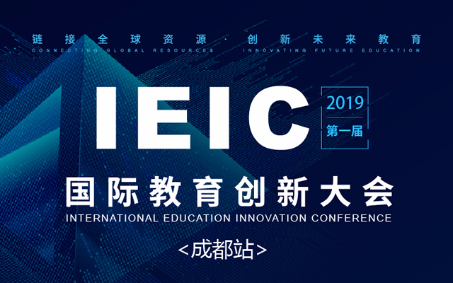 IEIC國際教育創新大會2019(成都)