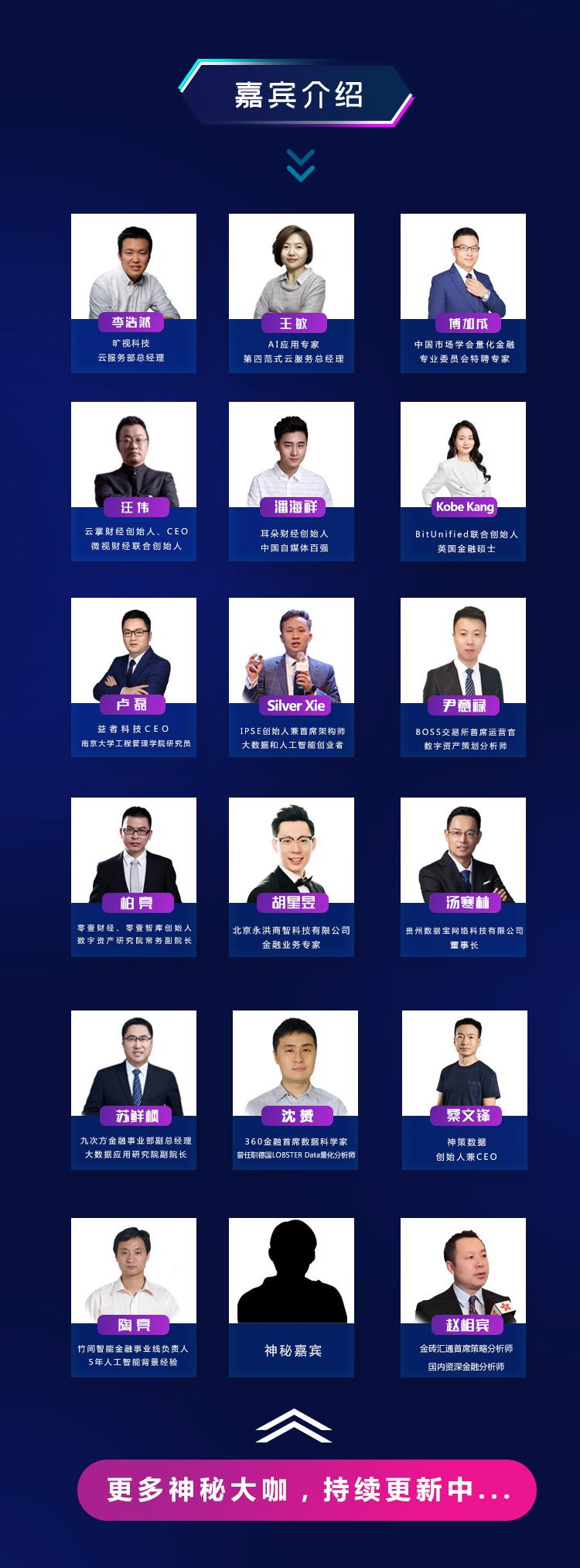 2019 金融科技ABCD峰会(北京)