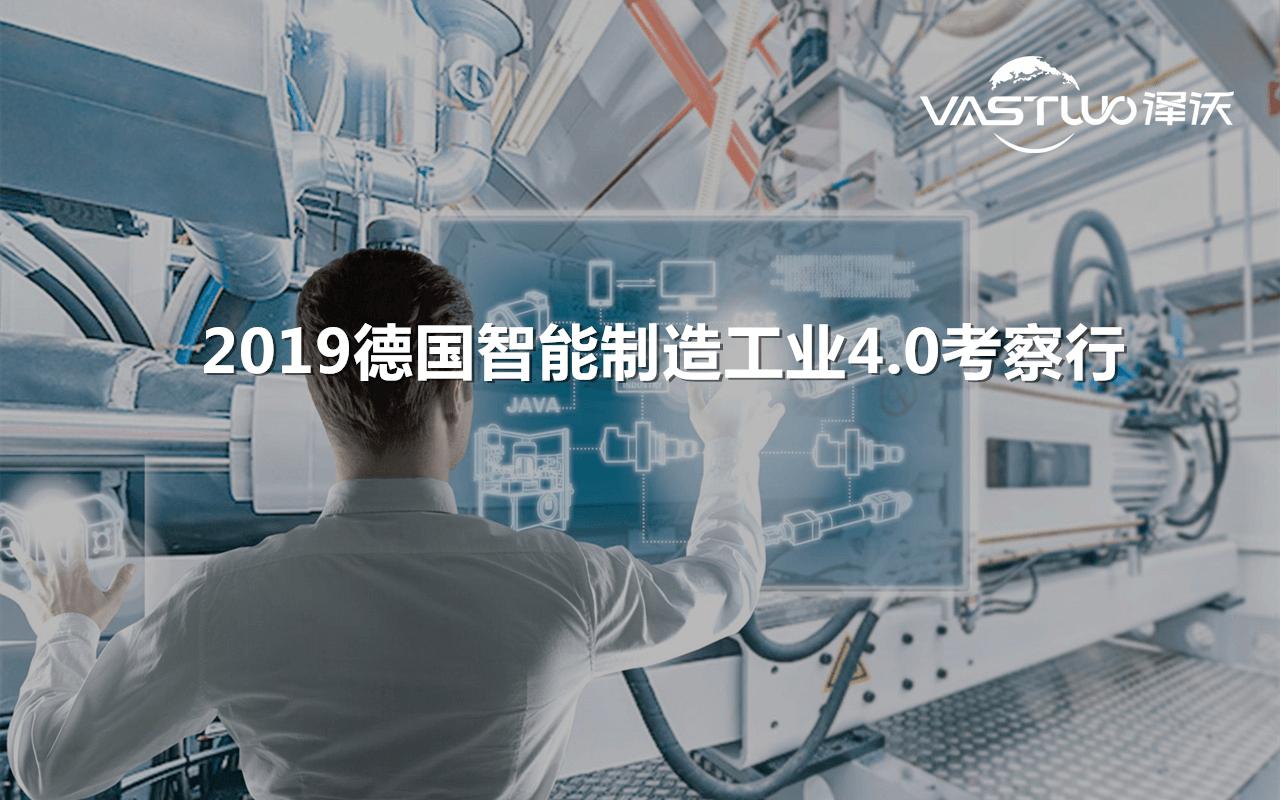 2019德国智能制造工业4.0考察行-8天6晚