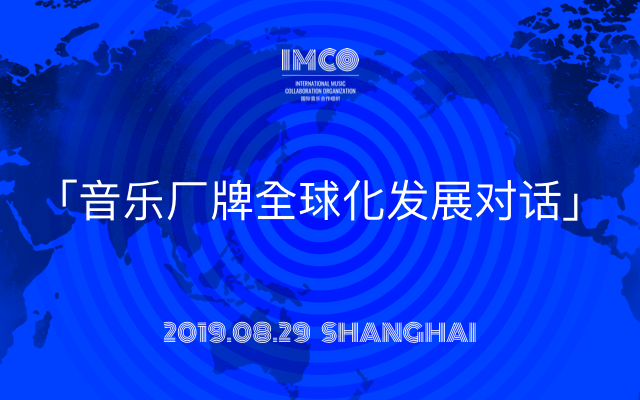 2019音乐厂牌全球化发展对话(上海)
