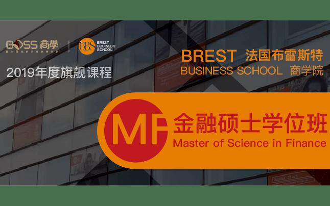 MF法国布里斯特商学院金融硕士学位班