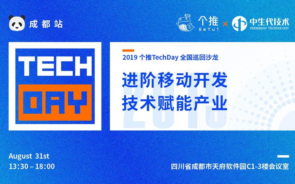 2019中生代技术移动开发沙龙成都站