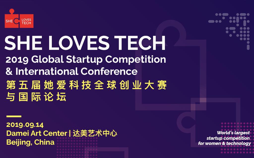 2019第五届她爱科技全球创业大赛与世界论坛(北京)