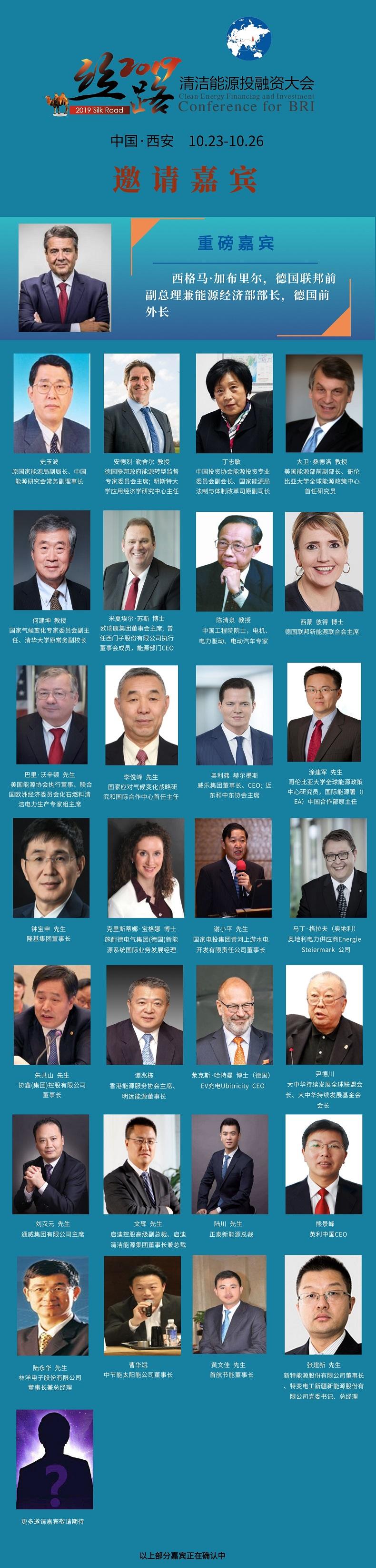 2019国际清洁能源投融资大会(西安)