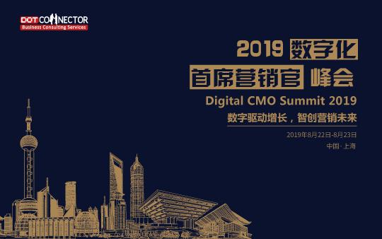 2019中国企业数字化转型峰会暨首席信息官峰会CIO Summit 深圳站