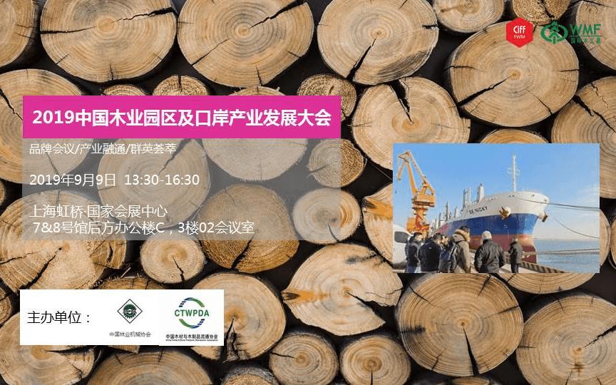 2019中国木业园区及口岸产业发展大会