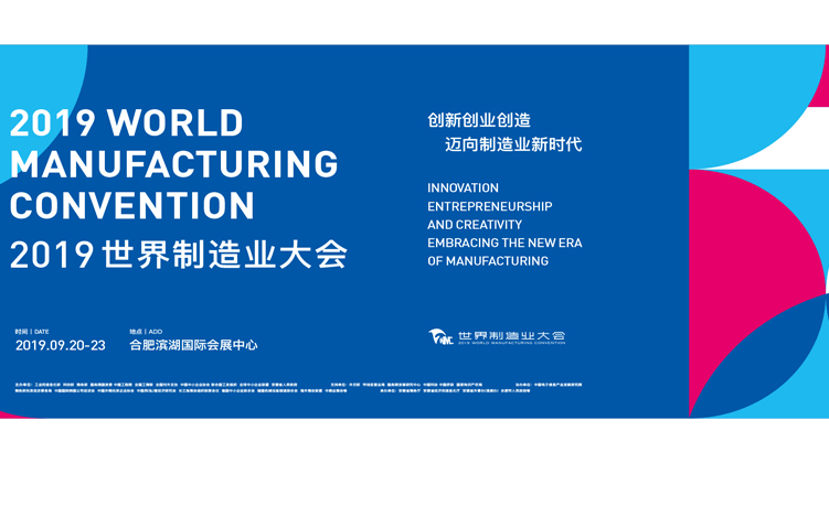 2019世界制造业大会-国家制造强国建设专家论坛(合肥)