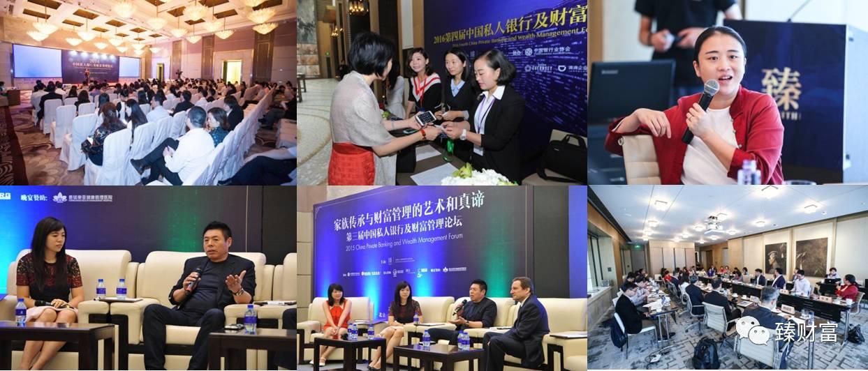 2019 臻 · 海內外資產配置與財富管理華北論壇(北京)
