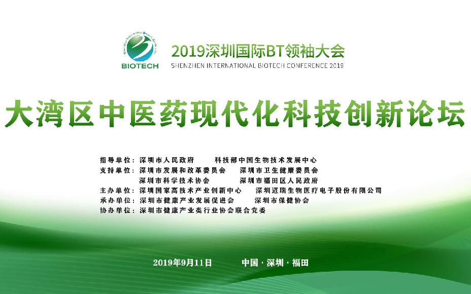 2019大湾区中医药现代化科技创新论坛(深圳)