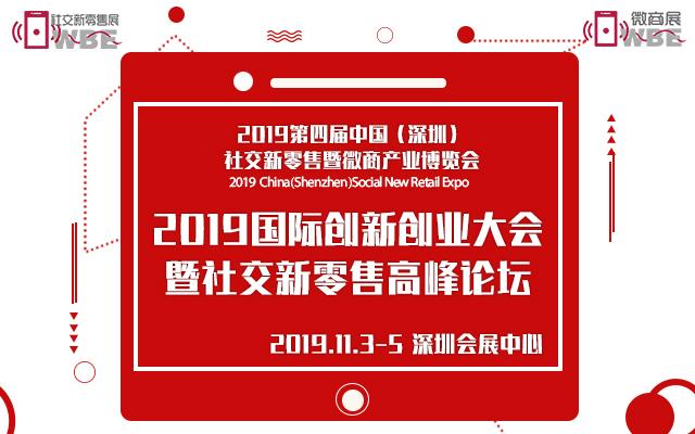 2019国际创新创业大会暨社交新零售高峰论坛(深圳)