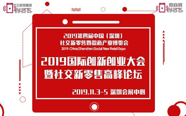 2019國際創新創業大會暨社交新零售高峰論壇(深圳)
