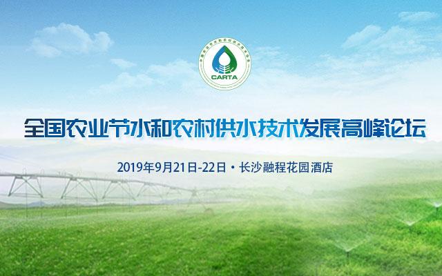 2019全国农业节水和农村供水技术发展高峰论坛(长沙)