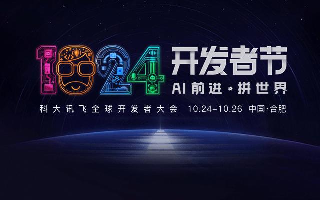 科大讯飞全球1024开发者节2019(合肥)
