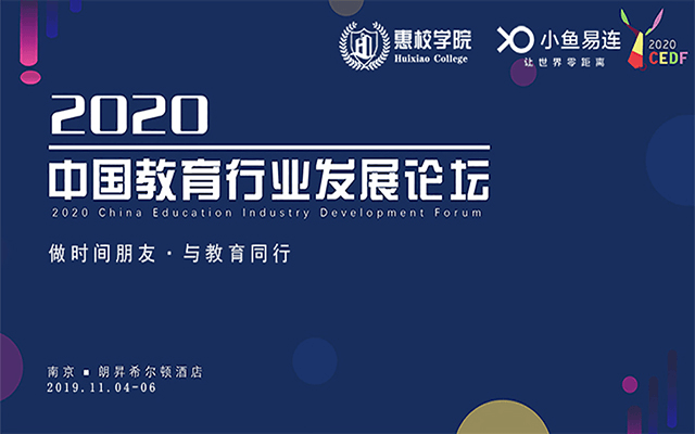 2020中国教育行业发展论坛(南京)