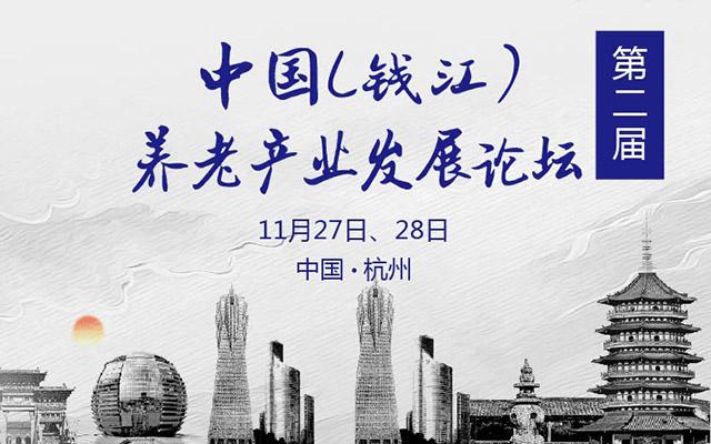 2019第二届中国(钱江)养老产业发展论坛