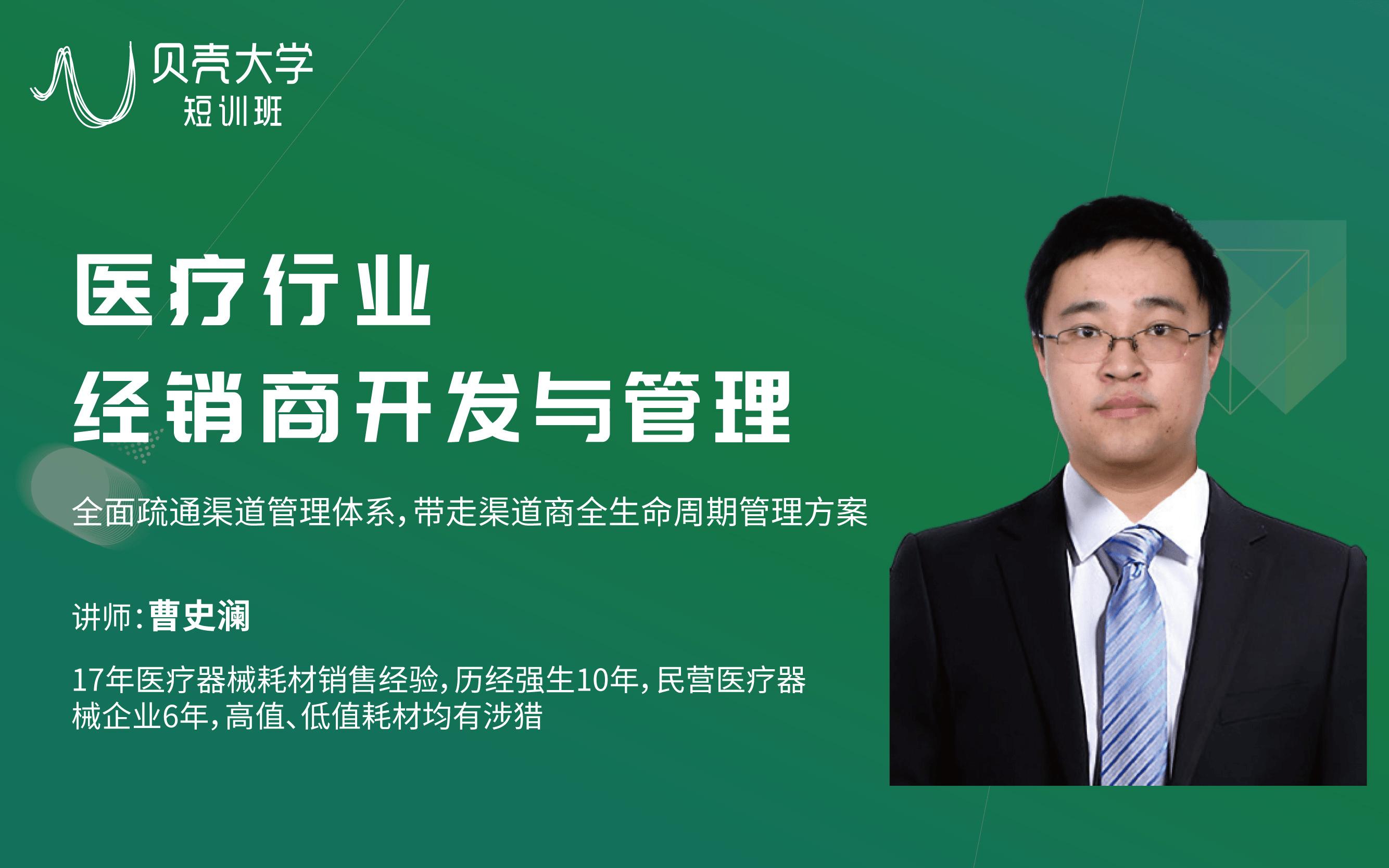 2019医疗行业经销商开发与管理(11月杭州班)