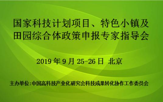 2019国家科技计划项目、特色小镇及田园综合体政策申报专家指导会(9月北京班)