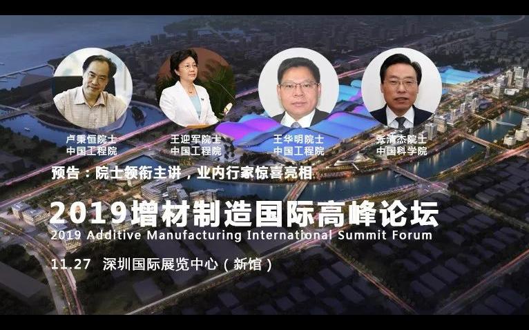 2019增材制造(3D打印)國際高峰論壇-深圳