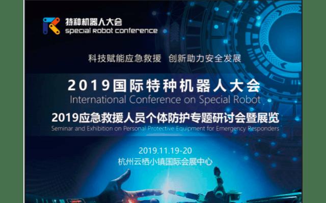 2019国际特种机器人大会(杭州)