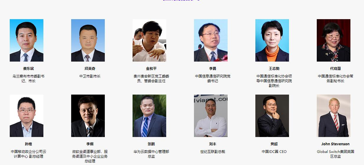 2019第十四届中国IDC产业年度大典(北京)
