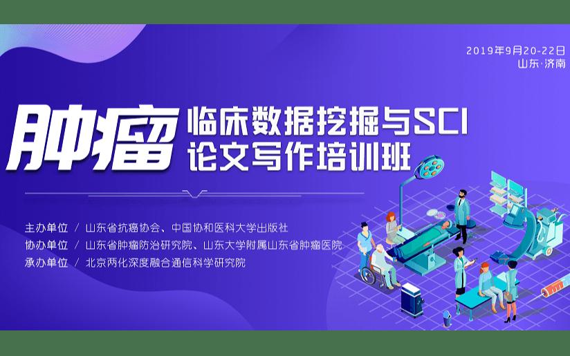 2019肿瘤临床数据挖掘与SCI论文写作培训班(9月济南班)