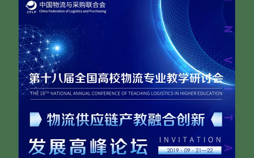 2019第十八届全国物流产教融合高峰论坛(南昌)