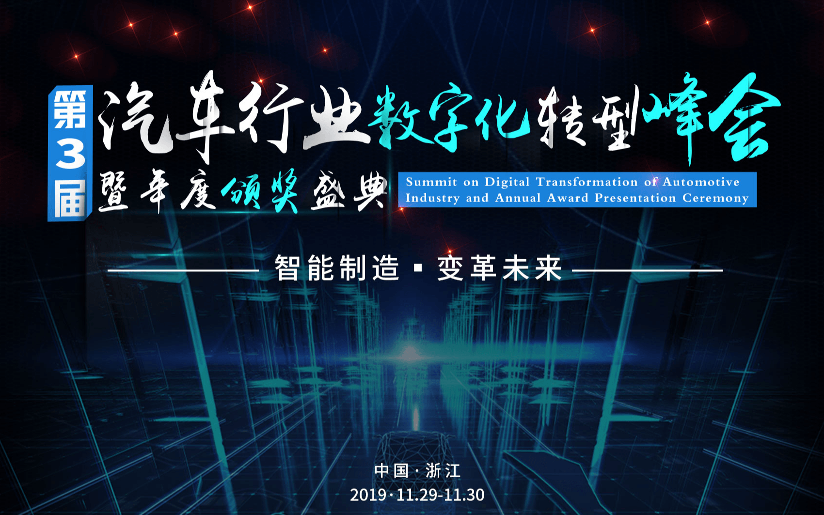 2019第三届汽车行业数字化转型峰会暨年度颁奖盛典(嘉兴)