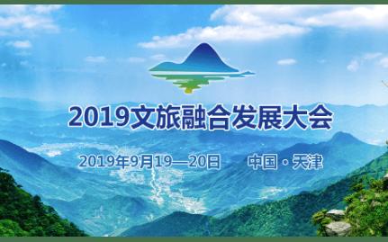 2019文旅融合发展大会(天津)