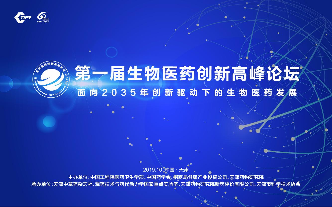 2019第一届生物医药创新高峰论坛(天津)