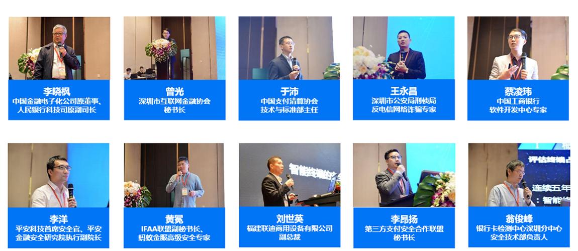 2019第四屆中國移動金融安全大會(深圳)