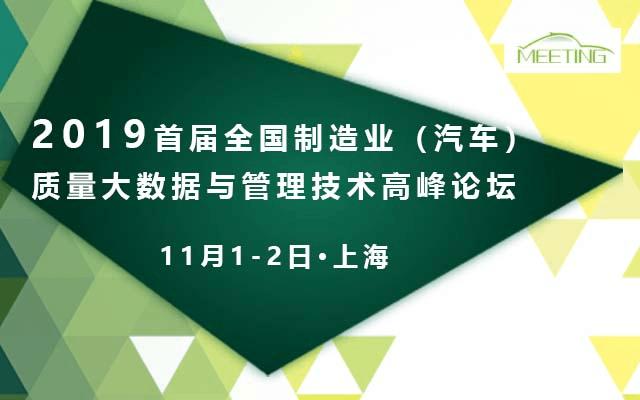 2019首届全国制造业(汽车)质量大数据与管理技术高峰论坛-上海