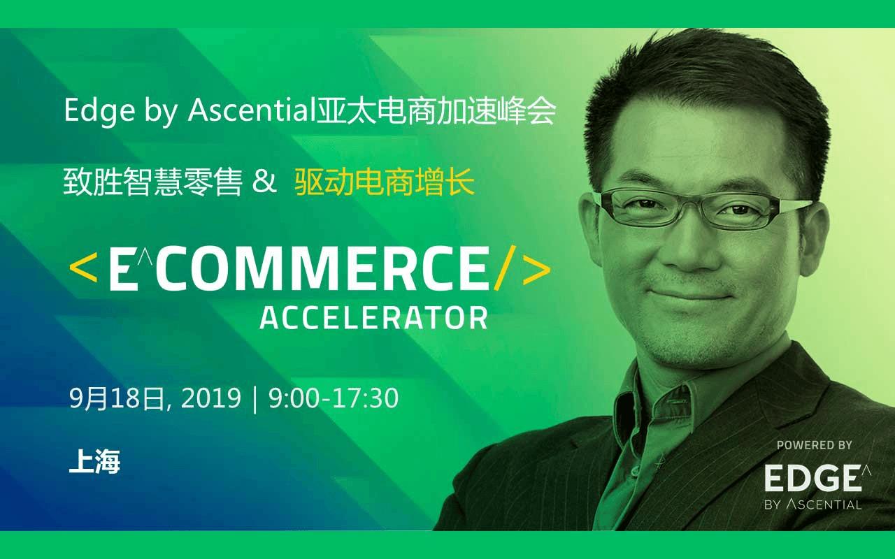 Edge by Ascential 2019第三屆亞太電商加速峰會(上海)