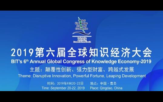 2019第六届全球知识经济大会(青岛)