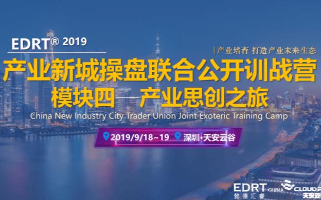 EDRT2019|产业新城操盘联合公开训战营模块四——产业思创之旅(深圳)