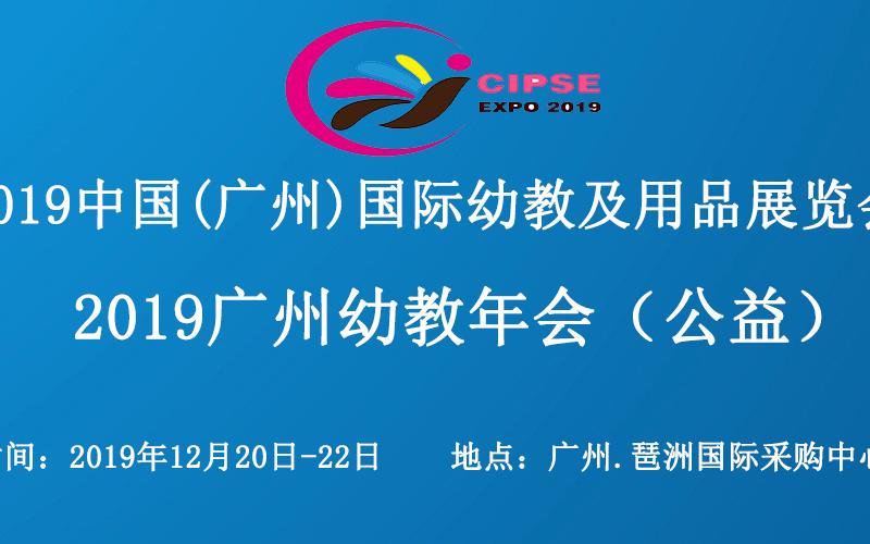 2019广州幼教年会