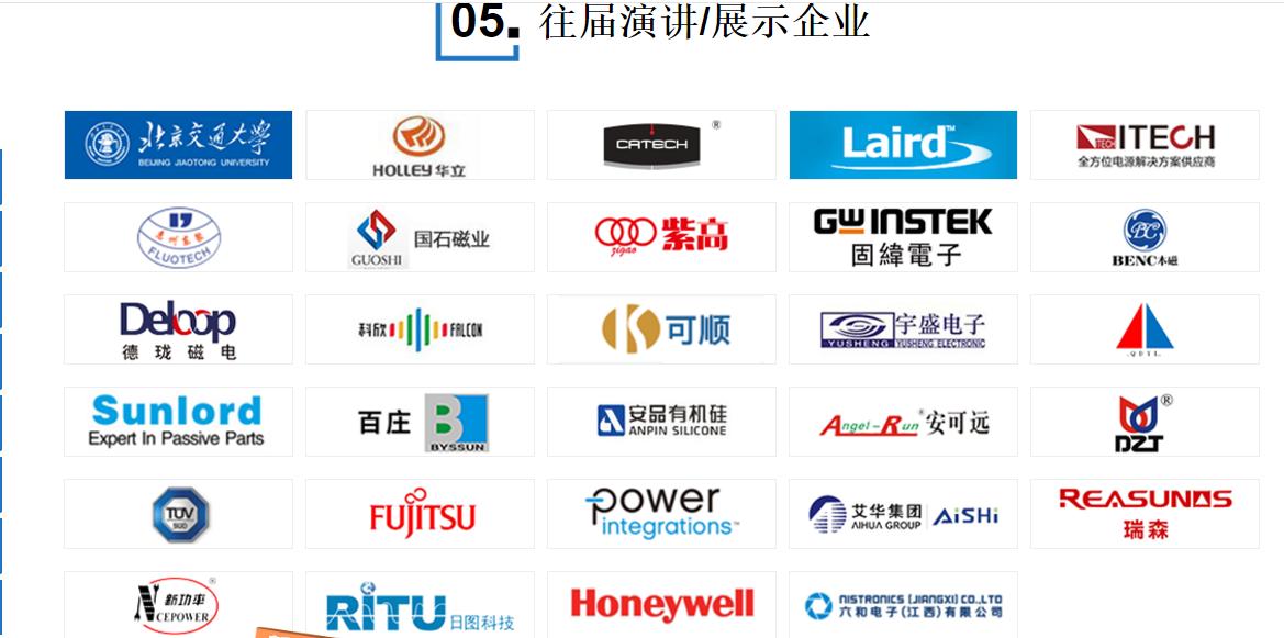 2019第13屆新能源汽車核心電源技術研討會(上海)