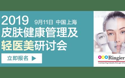 2019皮肤健康管理及轻医美研讨会(上海)