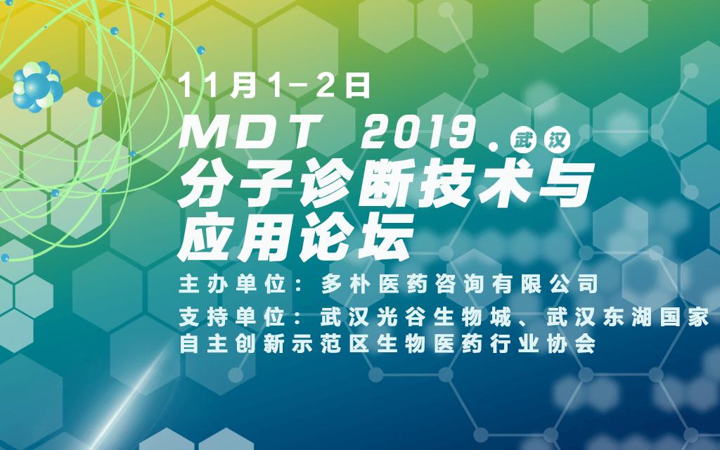 MDT 2019 分子診斷技術與應用論壇(武漢)